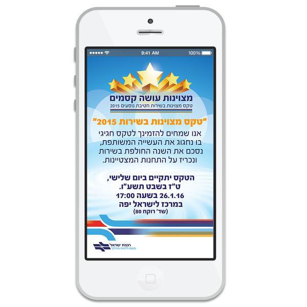 SMS - רכבת ישראל מצטיינים