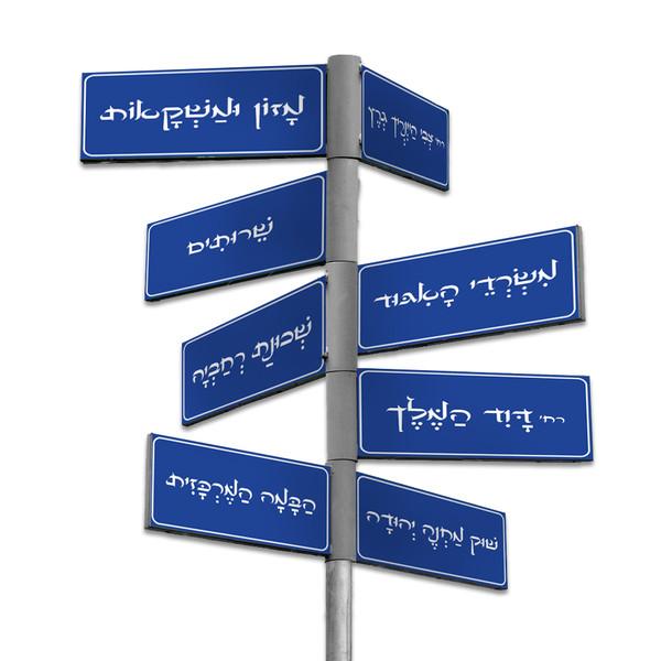 הכוונה חצים - הקונגרס ה-17 למדעי היהדות