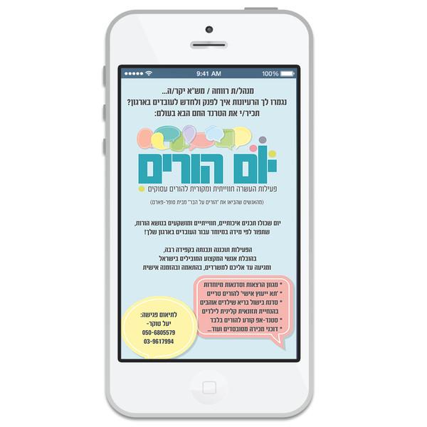 SMS - יום הורים פעילות העשרה