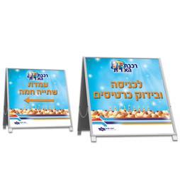 הכוונה - רכבת ישראל חנוכה
