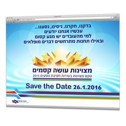 טיזר למייל - רכבת ישראל מצטיינים