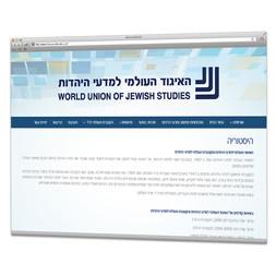 באנר - האיגוד העולמי למדעי היהדות