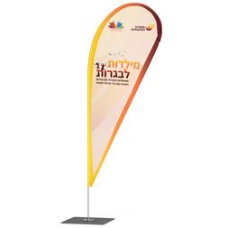 דגל טיפה - מנורה מבטחים בני מצווה
