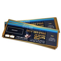 כרטיסים לאירוע - לאומי פתיחת שנה