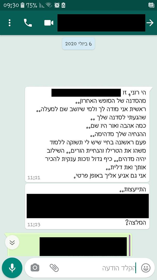 הודעה 3.jpg