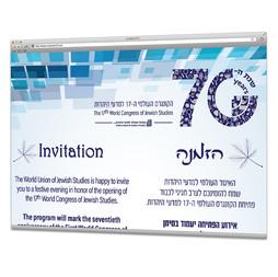 אתר הרשמה - הקונגרס ה-17 למדעי היהדות