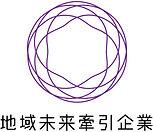 【地域未来牽引企業】_縦組みlogo_L_rgb.jpg