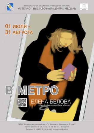 Elena Belova - At the METRO
