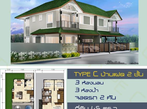 ใบปลิว บ้านแฝด2ชั้น_edited.jpg
