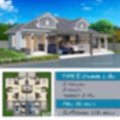 บ้านแฝด E.jpg