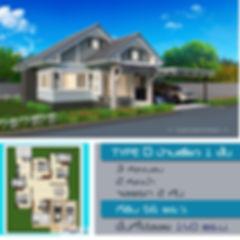บ้านเดี่ยว D.jpg