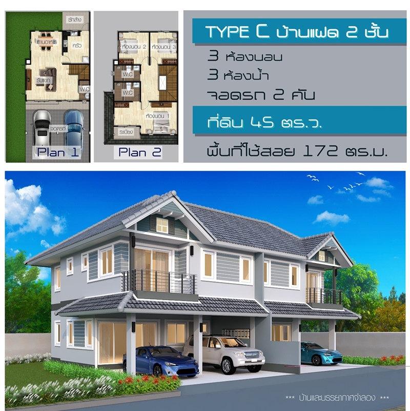 บ้านแฝด C.jpg