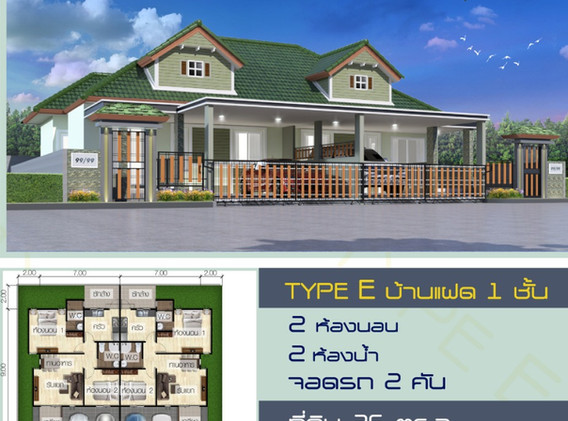 ใบปลิว บ้านแฝด1ชั้น_edited.jpg