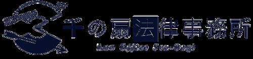 群馬県太田市の裁判所前 千の扇法律事務所