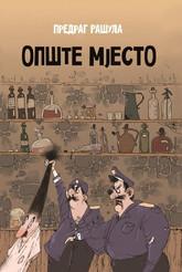 Promocija knjige satiričnih priča Predraga Rašule Opšte mjesto