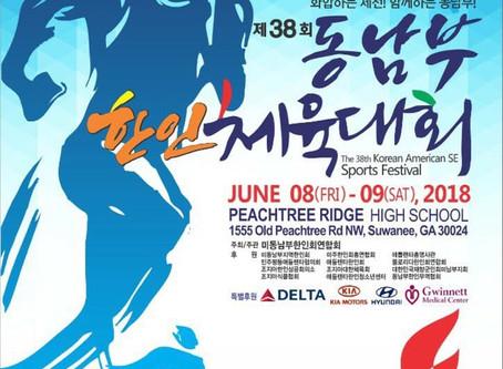 2018 동남부 체육대회  2018 Korean American SE Sports Festival
