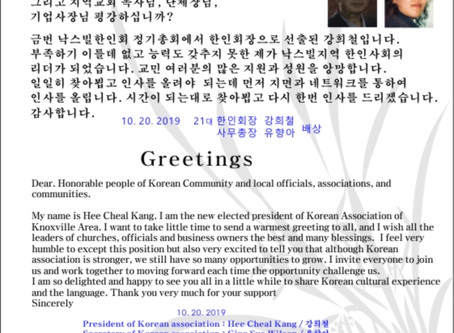 The 21st President of Knoxville Area Korean Association