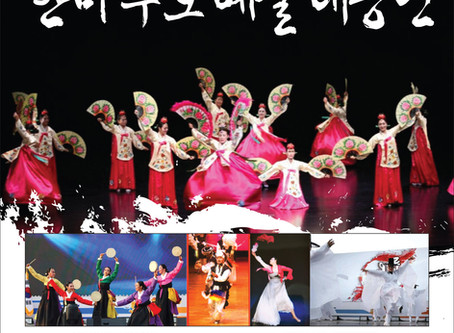 [Event] Free Korean-American Cultural Friendship Performance