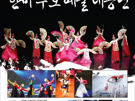 [Event] Free Korean-American Cultural Friendship Performance