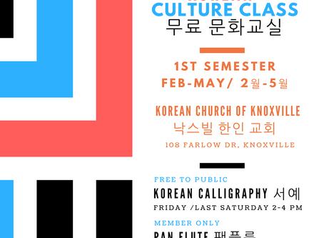 [Korean Culture Class] 2019 1st Semester