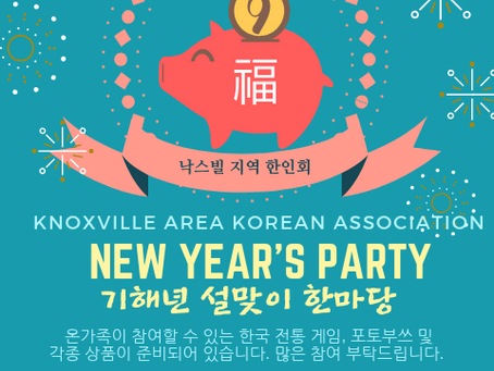 [Event] 2019 Knoxville Area Korean New Year's Party