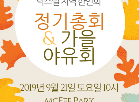 [Only for members] 2019 Annual Meeting & Fall Picnic