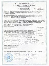 Сертификат пожарной безопасности (РФ)