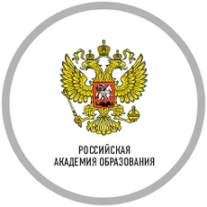российская академия образования.png