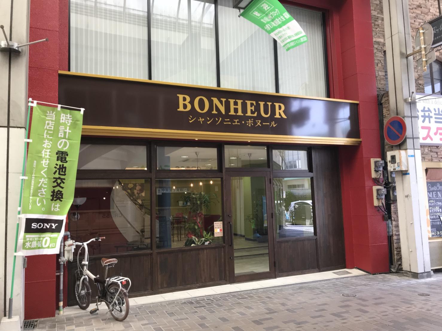 シャンソニエ・ボヌール