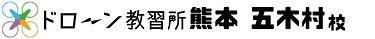 ドローン教習所‗熊本五木村校log.jpg