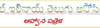 CITA - Telugu Ugadhi Cultural Program