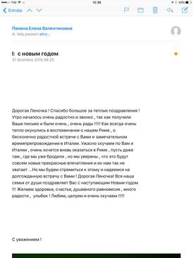Отзыв о гиде в Риме Елене Кирилловой 5