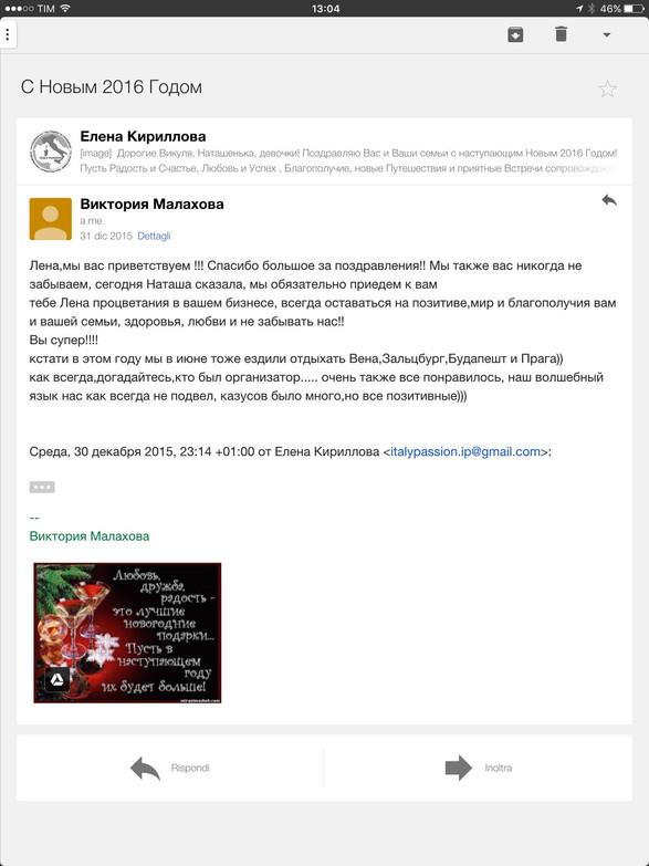 Отзыв о гиде в Риме Елене Кирилловой 3