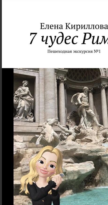 """Книга """"7 чудес Рима"""""""