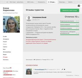 Отзыв о гиде Елене Кириллово