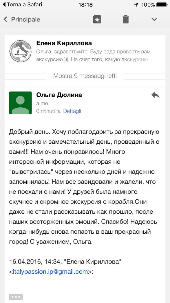 Отзыв о гиде в Риме Елене Кирилловой