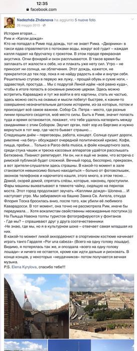 Отзыв о гиде в Риме Елене Кирилловой 6