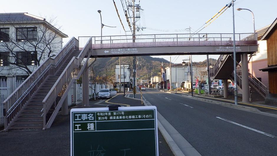 小幡歩道橋