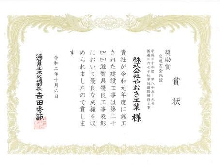 第24回滋賀県優良工事表彰