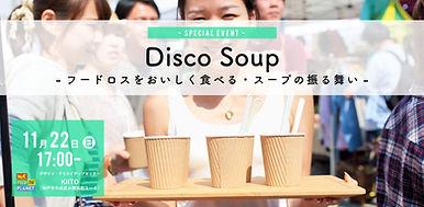 201102_peatixバナー_DiscoSoup.jpg