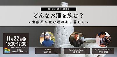 201117_peatixバナー_酒.jpg