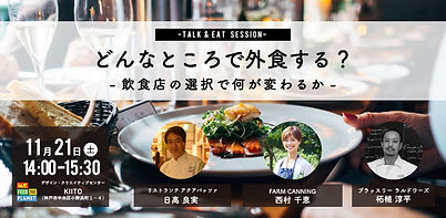 201106_peatixバナー_restaurant_ol.jpg