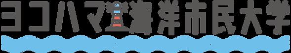 ヨコハマ海洋市民大学