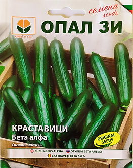 Краставици Бета Алфа от 1 гр.
