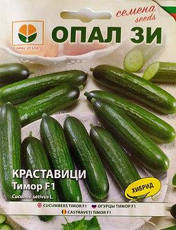 Краставици Тимор (Герлинде) - 1 гр.