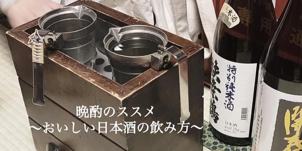 晩酌のススメ~おいしい日本酒の飲み方~