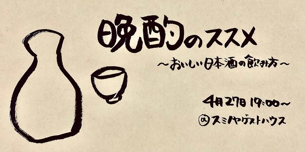 『晩酌のススメ』~おいしい日本酒の飲み方~