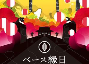 ベース縁日 in 京都 法輪寺
