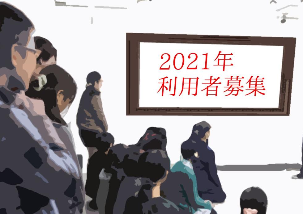 bosyuu2021-min.jpg