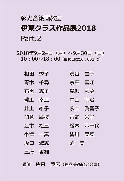 伊東クラス展2018part2.jpg